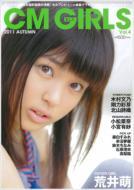 B.L.T.CM GIRLS VOL.4 TOKYO NEWS MOOK