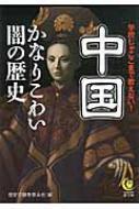 中国 かなりこわい闇の歴史 KAWADE夢文庫