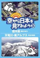 空から日本を見てみよう 24 栃木県 歴史のまち/天竜川 南アルプス天空の秘境