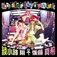 Non stop love 夜露死苦!! (+DVD)