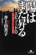 陽はまた昇る エピソード0 刑事・遠野一行と七人の容疑者 幻冬舎文庫
