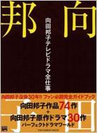 向田邦子テレビドラマ全仕事 東京ニュースムック