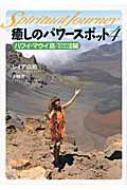 癒しのパワースポット 4 マウイ島・モロカイ島・ラーナイ島編 スピリチュアル・ジャーニー
