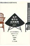 名作椅子の由来図典 歴史の流れがひと目でわかる