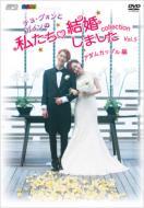 """""""チョ・グォンとガインの""""私たち結婚しました‐コレクション‐(アダムカップル編)vol.5"""