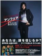 アンフェアTHE ANSWERオフィシャルガイドブック SHE'S BACK! TOKYO NEWS MOOK