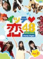 イッテ恋48 Vol.2 【初回限定盤】
