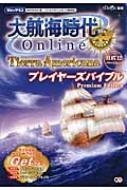 大航海時代Online‐Tierra Americana‐プレイヤーズバイブル Premium Edition
