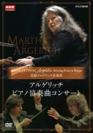 別府アルゲリッチ音楽祭ライヴ2001&2007〜チャイコフスキー:ピアノ協奏曲第1番(パッパーノ指揮)、バルトーク:ピアノ協奏曲第3番(バシュメット指揮)