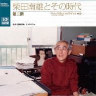 『柴田南雄とその時代』第二期(3CD+3DVD)