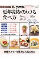 更年期をのりきる食べ方 体に効く簡単レシピ8 MAGAZINE HOUSE MOOK