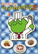 みうらじゅんのマイブームクッキング2 vol.1
