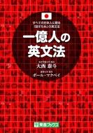 一億人の英文法 すべての日本人に贈る「話すため」の英文法