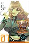 マブラヴ オルタネイティヴ 7 電撃コミックス