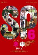 AKB48 Nemousu Tv Special -Ase To Namida No Spokon Matsuri