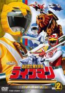 スーパー戦隊シリーズ::超獣戦隊ライブマン VOL.2