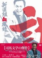 新選組血風録 DVD-BOX 2