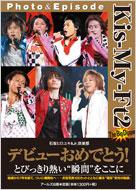 Kis‐My‐Ft2Photo&Episode The Big Dipper RECO BOOKS
