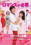 公式ガイドブック・韓国ドラマロマンスが必要 主婦の友生活シリーズ