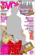 TVガイド PLUS 2011 AUTUMN ISSUE VOL.4