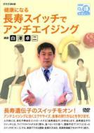 NHK DVD::健康になる 長寿スイッチでアンチエイジング