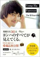 Yong Ha Forever.The 32 Year‐Old