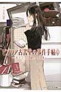 ビブリア古書堂の事件手帖 2 栞子さんと謎めく日常 メディアワークス文庫