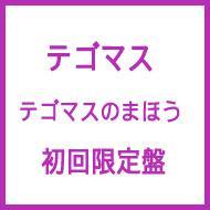 テゴマスのまほう (+DVD)【初回限定盤】
