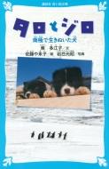 タロとジロ 南極で生きぬいた犬 講談社青い鳥文庫