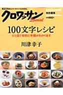 100文字レシピ ひと目で材料と手順がわかります MAGAZINE HOUSE MOOK