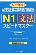 日本語能力試験問題集 N1文法スピードマスター