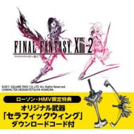 [Xbox360]ファイナルファンタジーXIII-2 【ローソン・HMV限定特典付】