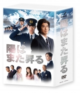 陽はまた昇る DVD-BOX