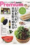 海から、森から、田畑からとびきりおいしい日本を取り寄せる 食のチカラでいまを生き抜く MAGAZINE HOUSE MOOK