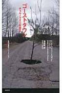 ゴーストタウン チェルノブイリを走る 集英社新書ノンフィクション