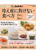 冷え症に負けない食べ方 体に効く簡単レシピ10 MAGAZINE HOUSE MOOK