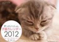 カレンダ-'12 ずっといっしょ。子猫