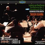 交響曲第5番『運命』、第2番 朝比奈隆&倉敷音楽祭祝祭管弦楽団(1992、89)