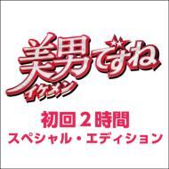 Ikemen Desune -First Episode 2 Hours Special Edition