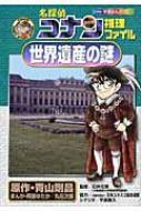 名探偵コナン推理ファイル 世界遺産の謎 小学館学習まんがシリーズ