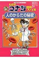 名探偵コナン理科ファイル 人のからだの秘密 小学館学習まんがシリーズ・名探偵コナンの学習シリーズ