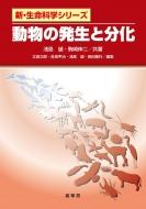動物の発生と分化 新・生命科学シリーズ