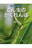 こん虫のかくれんぼ こん虫のふしぎ