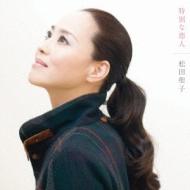 特別な恋人 (+DVD)【初回限定盤】