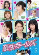 豪快ガールズ Vol.7