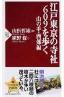 江戸東京の寺社609を歩く 山の手・西郊編 PHP新書
