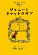 黒ネコジェニーのおはなし 1 ジェニーとキャットクラブ 世界傑作童話シリーズ
