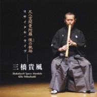 尺八空間曼陀羅 恨の軌跡-リサイタル・ライブ-