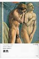 裸性 イタリア現代思想