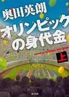 オリンピックの身代金 上 角川文庫